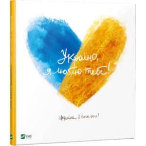 фото- Україно, я люблю тебе