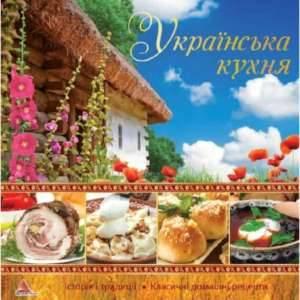фото- Українська кухня