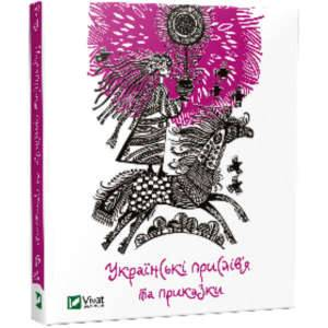 фото- Українські прислів'я та приказки