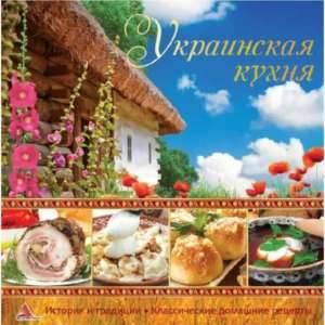 фото- Украинская кухня