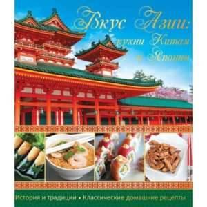 Вкус фото-Азии Кухни Китая и Японии