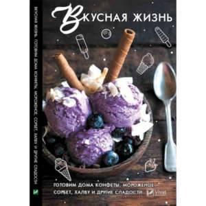 фото-Вкусная жизнь Готовим дома конфеты мороженое сорбет халву и другие сладости