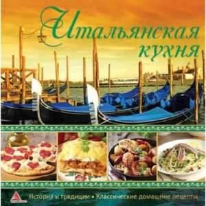 фото- Итальянская кухня