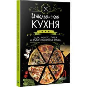 фото- Итальянская кухня Паста ризотто пицца и другие изысканные блюда