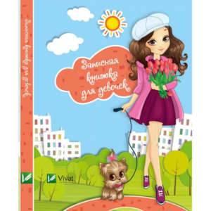 фото-Записная книжка для девочек