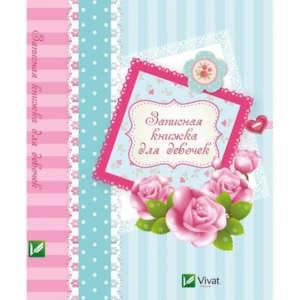 фото-Записная книжка для девочек(Розы)