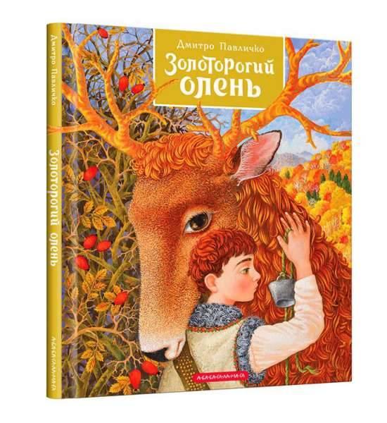 фото-Золоторогий-олень