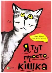 фото- я тут просто кішка 001