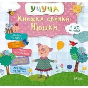 фото-книжка свинки Нюшки