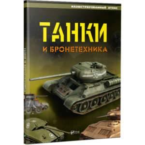 Фото-танки и бронетехника
