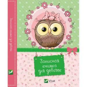 фото-Записная книжка для девочек (Сова)